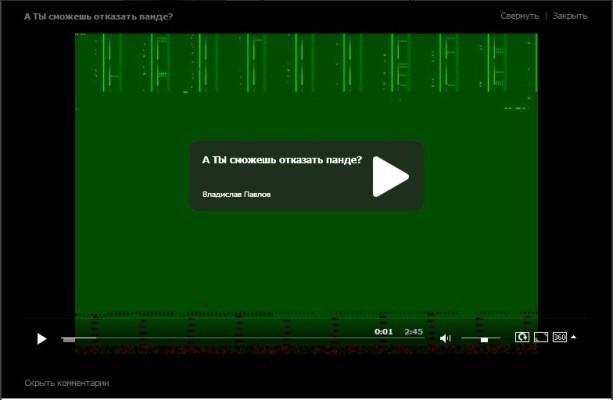 Зеленый экран при просмотре видео в интернете