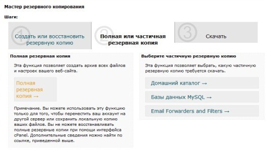Создание резервной копии сайта через cPanel