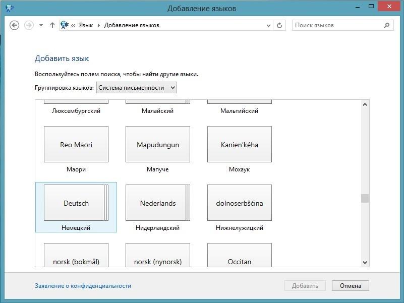 Меняем язык интерфейса в Windows 8 (8.1)
