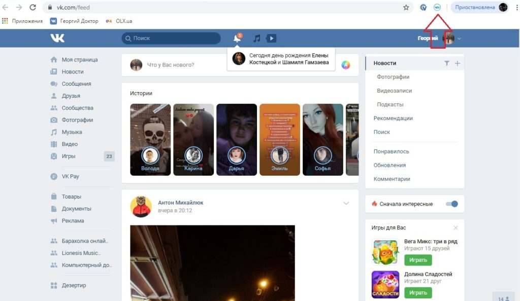 обход блокировки заблокированных сайтов, открываем доступ к ВКонтакте и Одноклассники